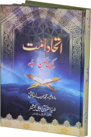 Order your copy of Itihaad e Umet Kesay Mumkin published by Zia-ul-Quran Publishers from Urdu Book to get a huge discount along with  Shipping and chance to win  books in the book fair and Urdu bazar online.