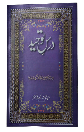 Order your copy of Dars e Toheed published by Zia-ul-Quran Publishers from Urdu Book to get a huge discount along with  Shipping and chance to win  books in the book fair and Urdu bazar online.