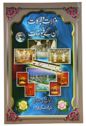 Order your copy of Mazarat O Taberkat Or In K Fiozat published by Zia-ul-Quran Publishers from Urdu Book to get a huge discount along with  Shipping and chance to win  books in the book fair and Urdu bazar online.