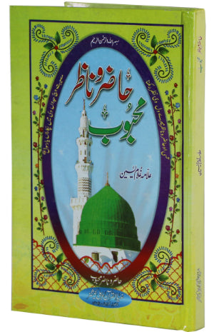 Order your copy of Hazir o Nazir Mehoob published by Zia-ul-Quran Publishers from Urdu Book to get a huge discount along with  Shipping and chance to win  books in the book fair and Urdu bazar online.