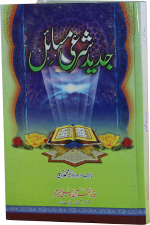 Order your copy of Jadid Sheri Masail published by Zia-ul-Quran Publishers from Urdu Book to get a huge discount along with  Shipping and chance to win  books in the book fair and Urdu bazar online.