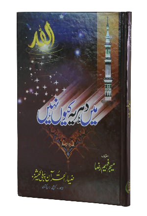 Order your copy of Main Duheraya Q Nahi published by Zia-ul-Quran Publishers from Urdu Book to get a huge discount along with  Shipping and chance to win  books in the book fair and Urdu bazar online.