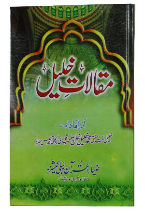 Order your copy of Maqamat e Khalil published by Zia-ul-Quran Publishers from Urdu Book to get a huge discount along with  Shipping and chance to win  books in the book fair and Urdu bazar online.