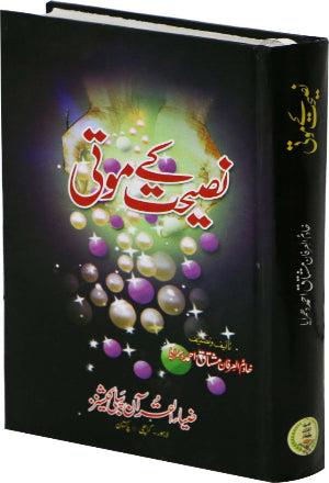 Order your copy of Naseehat Ky Mooti published by Zia-ul-Quran Publishers from Urdu Book to get a huge discount along with  Shipping and chance to win  books in the book fair and Urdu bazar online.