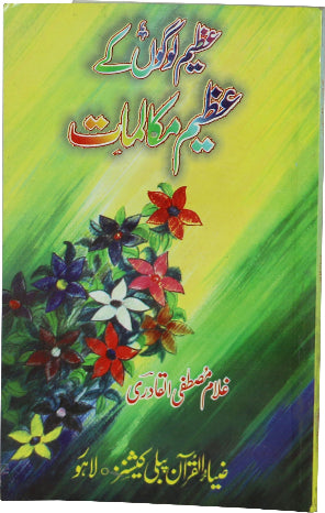 Order your copy of Azeem Logon k Azeem Maqalat published by Zia-ul-Quran Publishers from Urdu Book to get a huge discount along with  Shipping and chance to win  books in the book fair and Urdu bazar online.