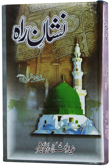 Order your copy of Nishan e Rah published by Zia-ul-Quran Publishers from Urdu Book to get a huge discount along with  Shipping and chance to win  books in the book fair and Urdu bazar online.