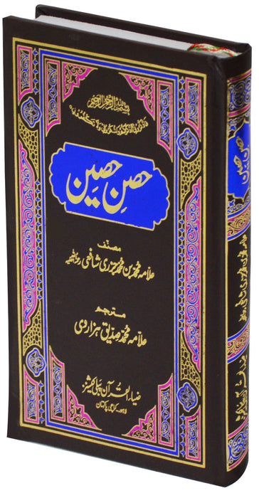 Order your copy of Hasn-e-Haseen published by Zia-ul-Quran Publishers from Urdu Book to get a huge discount along with  Shipping and chance to win  books in the book fair and Urdu bazar online.
