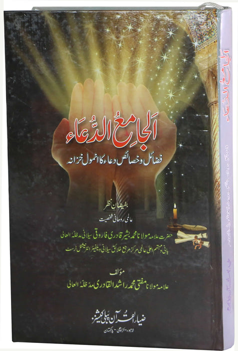 Order your copy of Al jamia al dua published by Zia-ul-Quran Publishers from Urdu Book to get a huge discount along with  Shipping and chance to win  books in the book fair and Urdu bazar online.