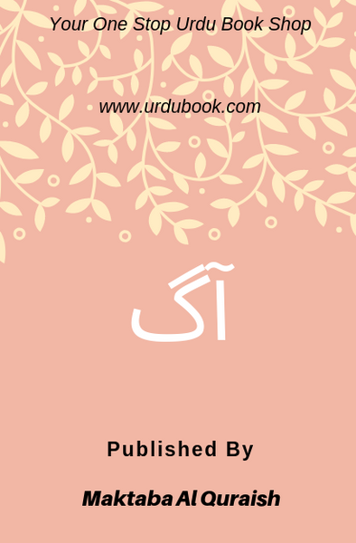 Order your copy of Aag published by Maktaba Al Quraish Publications from Urdu Book to get a huge discount along with  Shipping and chance to win  books in the book fair and Urdu bazar online.