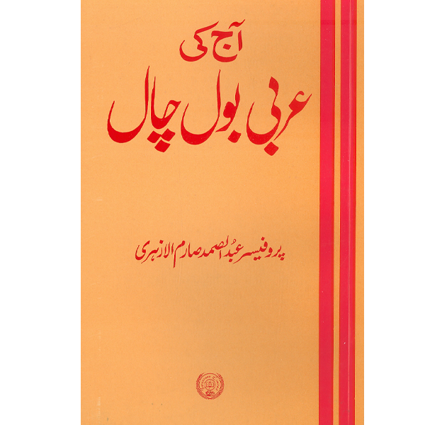 Order your copy of Aaj Ki Arbi Bol Chal published by Ferozsons from Urdu Book to get a huge discount along with  Shipping and chance to win  books in the book fair and Urdu bazar online.