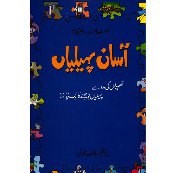 Order your copy of Aasaan Pahaylian published by Ferozsons from Urdu Book to get a huge discount along with FREE Shipping and chance to win free books in the book fair and Urdu bazar online.