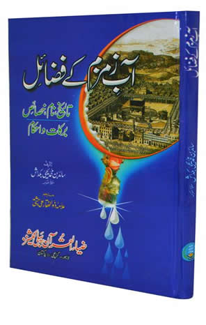 Order your copy of Ab-e-Zam zam k Fazail published by Zia-ul-Quran Publishers from Urdu Book to get a huge discount along with  Shipping and chance to win  books in the book fair and Urdu bazar online.
