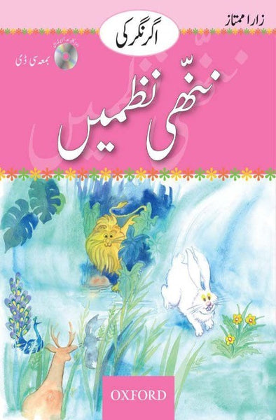 Order your copy of Agar Nagar Ki Nanhi Nazmain Student 's Book + CD اگر نگر کی ننھی نطمیں published by Oxford University Press from Urdu Book to get discount along with surprise gifts and chance to win books in Pak book fair.