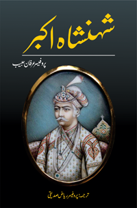 Order your copy of Shahenshah Akbar from Urdu book. Get huge discount along with FREE Shipping across Pakistan and international delivery facility.
