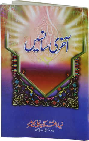 Order your copy of Akhri Sansen published by Zia-ul-Quran Publishers from Urdu Book to get a huge discount along with  Shipping and chance to win  books in the book fair and Urdu bazar online.