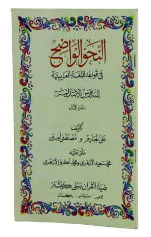 Order your copy of Al-Nooh Al-Wazah (Vol.1) published by Zia-ul-Quran Publishers from Urdu Book to get a huge discount along with FREE Shipping and chance to win free books in the book fair and Urdu bazar online.