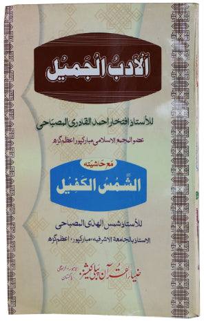 Order your copy of Al-Adab Al-Jameel (Arabic) published by Zia-ul-Quran Publishers from Urdu Book to get a huge discount along with  Shipping and chance to win  books in the book fair and Urdu bazar online.