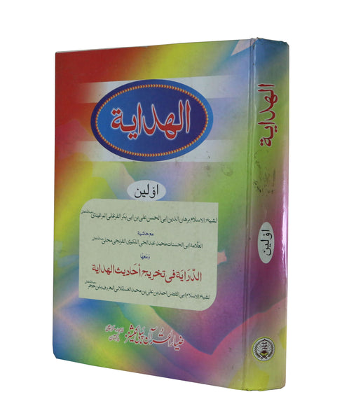 Order your copy of Al-hadaya awaleen (Arabic) published by Zia-ul-Quran Publishers from Urdu Book to get a huge discount along with FREE Shipping and chance to win free books in the book fair and Urdu bazar online.