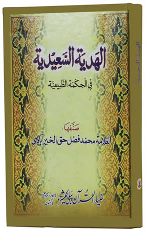Order your copy of Al-Hadiyatha ul-Sadiah (Arabic) published by Zia-ul-Quran Publishers from Urdu Book to get a huge discount along with FREE Shipping and chance to win free books in the book fair and Urdu bazar online.
