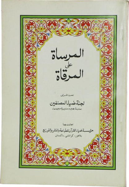 Order your copy of Al-Marsata Ali Al-Marqat published by Zia-ul-Quran Publishers from Urdu Book to get a huge discount along with FREE Shipping and chance to win free books in the book fair and Urdu bazar online.