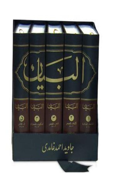 Order your copy of AL-BAYAN - COMPLETE SET البیان ۔ مکمل سیٹ published by Al-Mawrid from Urdu Book to get discount along with vouchers and chance to win  books in Pak book fair.