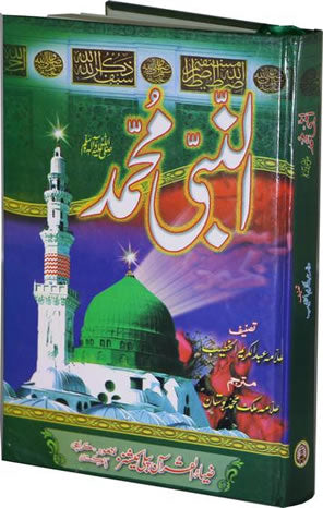 Order your copy of Al Nabi Mohammad published by Zia-ul-Quran Publishers from Urdu Book to get a huge discount along with  Shipping and chance to win  books in the book fair and Urdu bazar online.