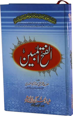 Order your copy of Al Fateh ul Mubeen published by Zia-ul-Quran Publishers from Urdu Book to get a huge discount along with  Shipping and chance to win  books in the book fair and Urdu bazar online.