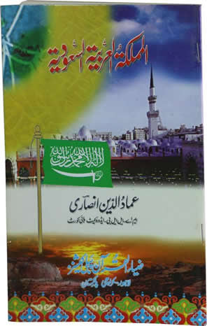 Order your copy of Al Malikita Al Rabia Al Sodia published by Zia-ul-Quran Publishers from Urdu Book to get a huge discount along with  Shipping and chance to win  books in the book fair and Urdu bazar online.