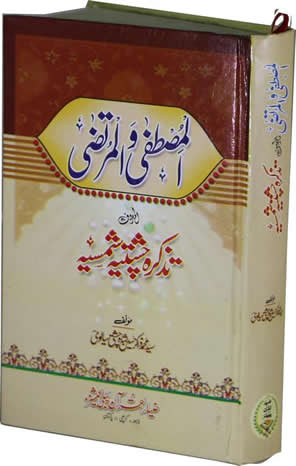 Order your copy of Al Mustafa wa al Murtaza published by Zia-ul-Quran Publishers from Urdu Book to get a huge discount along with FREE Shipping and chance to win free books in the book fair and Urdu bazar online.