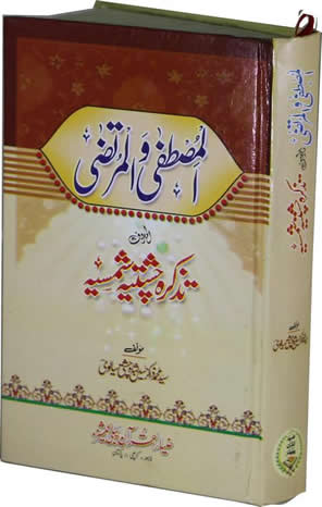 Order your copy of Al Mustafa wa al Murtaza published by Zia-ul-Quran Publishers from Urdu Book to get a huge discount along with  Shipping and chance to win  books in the book fair and Urdu bazar online.