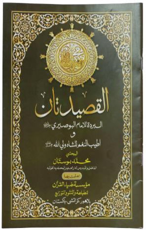 Order your copy of Al qaseed tan published by Zia-ul-Quran Publishers from Urdu Book to get a huge discount along with FREE Shipping and chance to win free books in the book fair and Urdu bazar online.