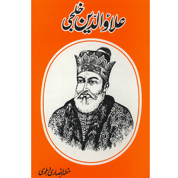 Order your copy of Alao Uddin Khilji published by Ferozsons from Urdu Book to get a huge discount along with  Shipping and chance to win  books in the book fair and Urdu bazar online.