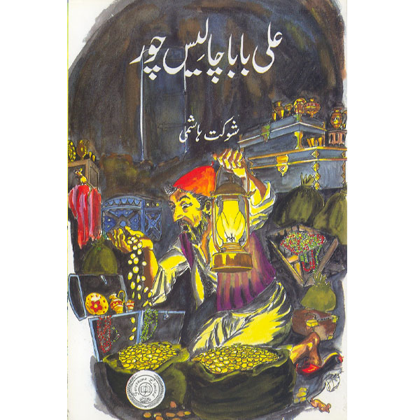 Order your copy of Ali Baba Chalis Chor published by Ferozsons from Urdu Book to get a huge discount along with  Shipping and chance to win  books in the book fair and Urdu bazar online.