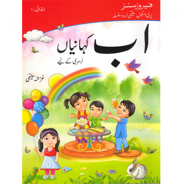 Order your copy of Alif Bay Kahanian Nursery Kay Liya(Ibtdaiy Kitab 1) published by Ferozsons from Urdu Book to get a huge discount along with  Shipping and chance to win  books in the book fair and Urdu bazar online.
