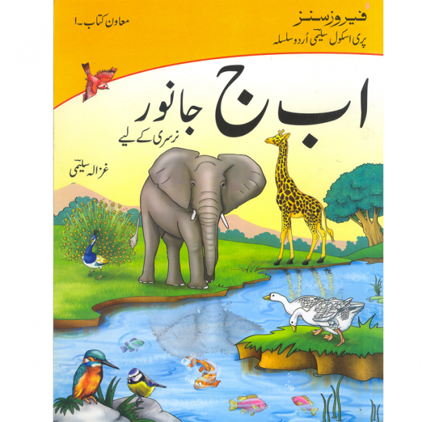 Order your copy of Alif Bay Jeem Janwer Nursery Kay Liya(Mawan Kitab 1) published by Ferozsons from Urdu Book to get a huge discount along with  Shipping and chance to win  books in the book fair and Urdu bazar online.