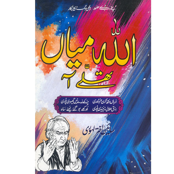 Order your copy of Allah Mian Thalay Aa published by Ferozsons from Urdu Book to get a huge discount along with  Shipping and chance to win  books in the book fair and Urdu bazar online.