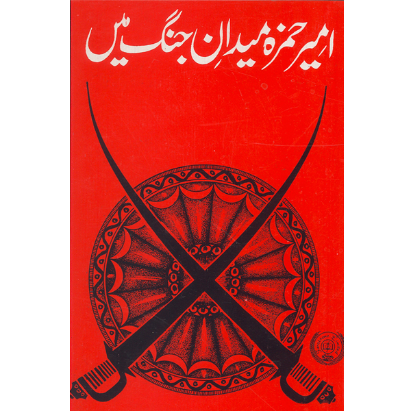 Order your copy of Ameer Hamza Maidaan E Jang Main published by Ferozsons from Urdu Book to get a huge discount along with FREE Shipping and chance to win free books in the book fair and Urdu bazar online.
