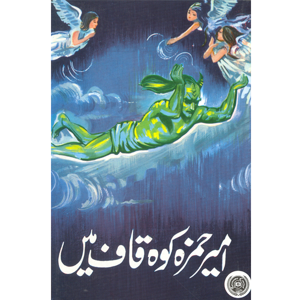 Order your copy of Ameer Hamza Koh Kaaf Main published by Ferozsons from Urdu Book to get a huge discount along with  Shipping and chance to win  books in the book fair and Urdu bazar online.