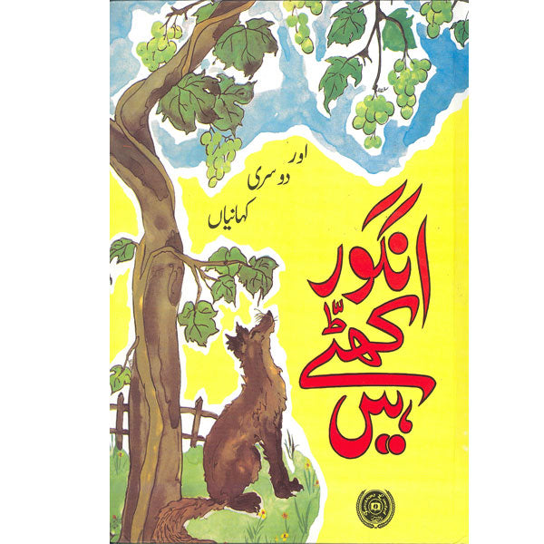 Order your copy of Angoor Khatay Hain Aur Doosri Kahaaniyan published by Ferozsons from Urdu Book to get a huge discount along with FREE Shipping and chance to win free books in the book fair and Urdu bazar online.