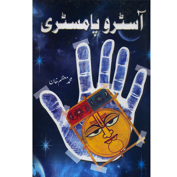 Order your copy of Astro Palmistry published by Ferozsons from Urdu Book to get a huge discount along with  Shipping and chance to win  books in the book fair and Urdu bazar online.