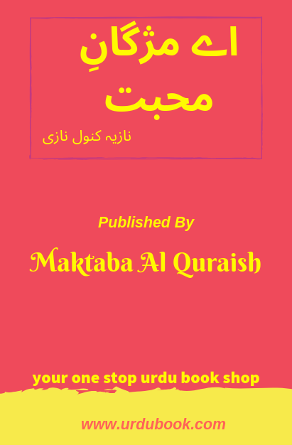 Order your copy of Aye Masgan-E-Muhabbat (Additional Edition) published by Maktaba Al Quraish Publications from Urdu Book to get a huge discount along with  Shipping and chance to win  books in the book fair and Urdu bazar online.