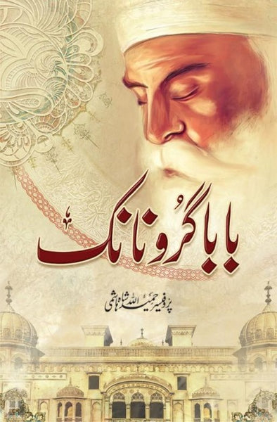 Order your copy of Baba Guru Nanak بابا گرو نانک published by Book Corner from Urdu Book to earn reward points and free shipping on eligible orders.