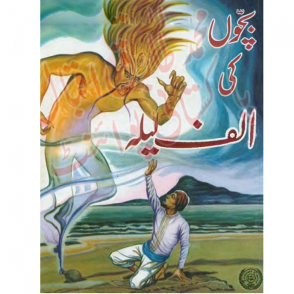 Order your copy of Bachon Ki Alif Laila published by Ferozsons from Urdu Book to get a huge discount along with  Shipping and chance to win  books in the book fair and Urdu bazar online.