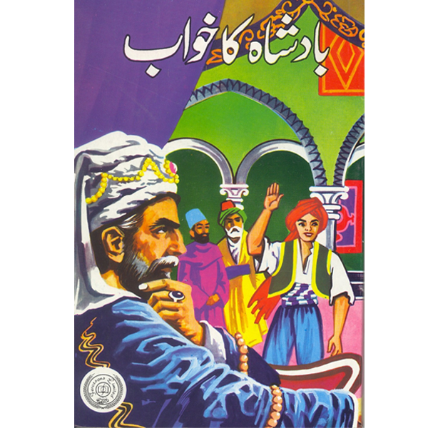 Order your copy of Badshah Ka Khawab published by Ferozsons from Urdu Book to get a huge discount along with  Shipping and chance to win  books in the book fair and Urdu bazar online.