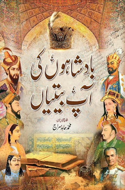 Order your copy of Badshahon Ki Aap Beetiyan بادشاہوں کی آپ بیتیاں published by Book Corner from Urdu Book to get discount along with vouchers and chance to win books in Pak book fair.