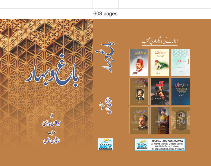 Order your copy of Bag-0-Bahar published by Ilm-o-Irfan Publishers from Urdu Book to get a huge discount along with  Shipping and chance to win  books in the book fair and Urdu bazar online.