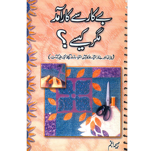 Order your copy of Baikaar Ashiya Say Karaamad Magar Kasisay? published by Ferozsons from Urdu Book to get a huge discount along with FREE Shipping and chance to win free books in the book fair and Urdu bazar online.