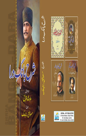 Order your copy of Sharah Bang e Dara published by Ilm-o-Irfan Publishers from Urdu Book to get a huge discount along with  Shipping and chance to win  books in the book fair and Urdu bazar online.