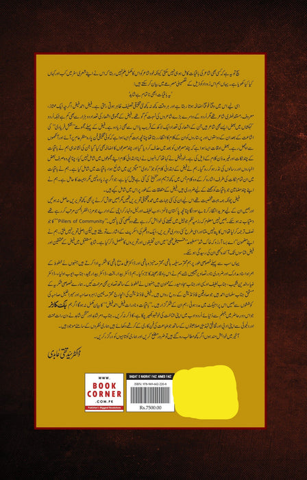 Order your copy of Baqiat O Nadirat Faiz Ahmad Faiz باقیات و نادرات فیض احمد فیض published by Book Corner from Urdu Book to get discount along with vouchers and chance to win books in Pak book fair.