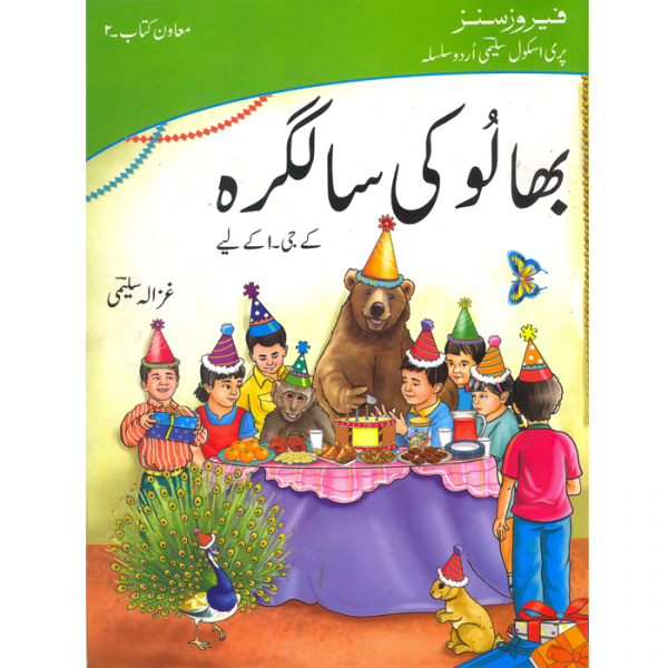 Order your copy of Bhalo Ki Salgirah KG 1 Kay Liya ( Mawan Kitab 2) published by Ferozsons from Urdu Book to get a huge discount along with  Shipping and chance to win  books in the book fair and Urdu bazar online.